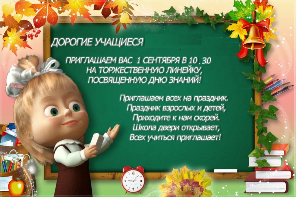 Поздравление на праздники в школе